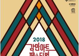 도심에서의 캠핑, 2018 감만아트페스티벌 개최