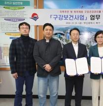 부산 북구, 북구치과의사회와 구강보건사업 협약 체결