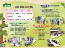 부산어린이회관, 20일 '숲 체험 한마당 축제'